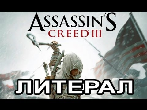 Литерал (Literal) ASSASSIN'S CREED 3 литерал assassins creed 3 скачать видео скачать видео литерал literal assassin's creed 3 ассасин крит3 видеоролик литерал