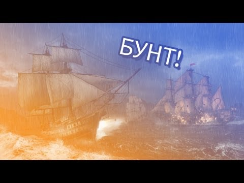 БУНТ НА КОРАБЛЕ! (Assassin's Creed 3) #2 assassins creed 3 бой на корабле песня моряков на корабле  Assassins creed 3 assassins creed 3 драка на корабле